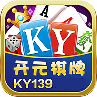 开元139棋牌最新版