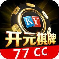 开元元棋牌77CC