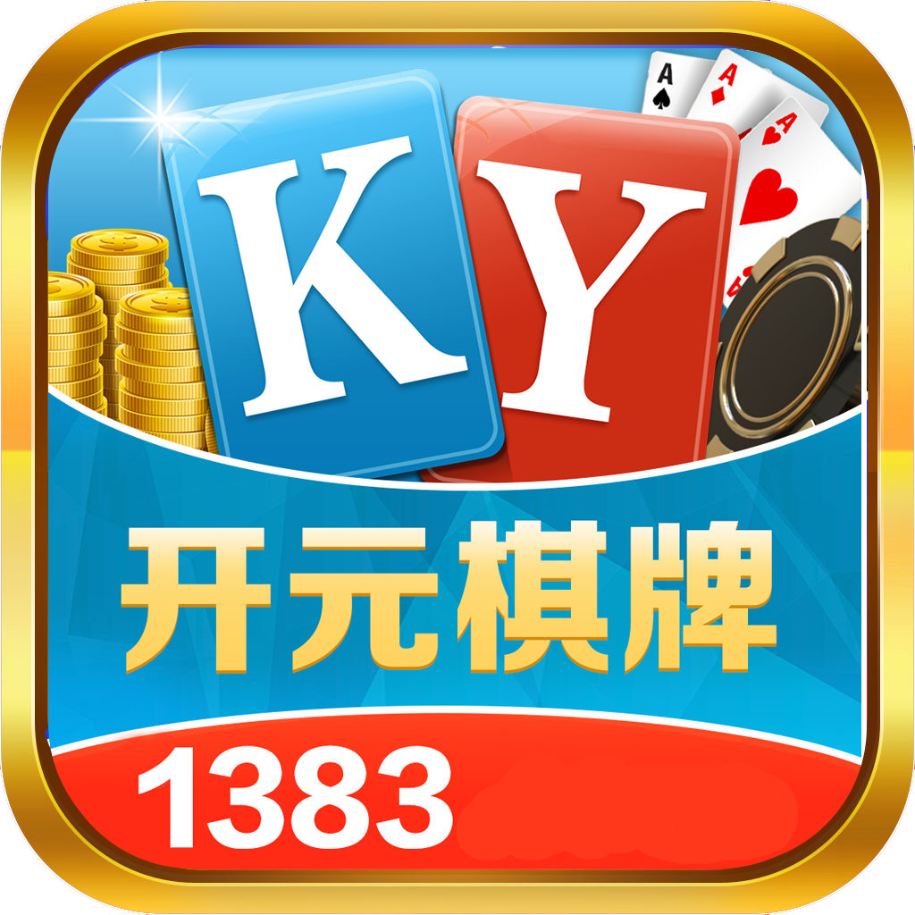 ky1383棋牌官网版