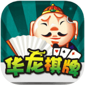 华龙54棋牌1.0