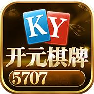 开元5707官网版