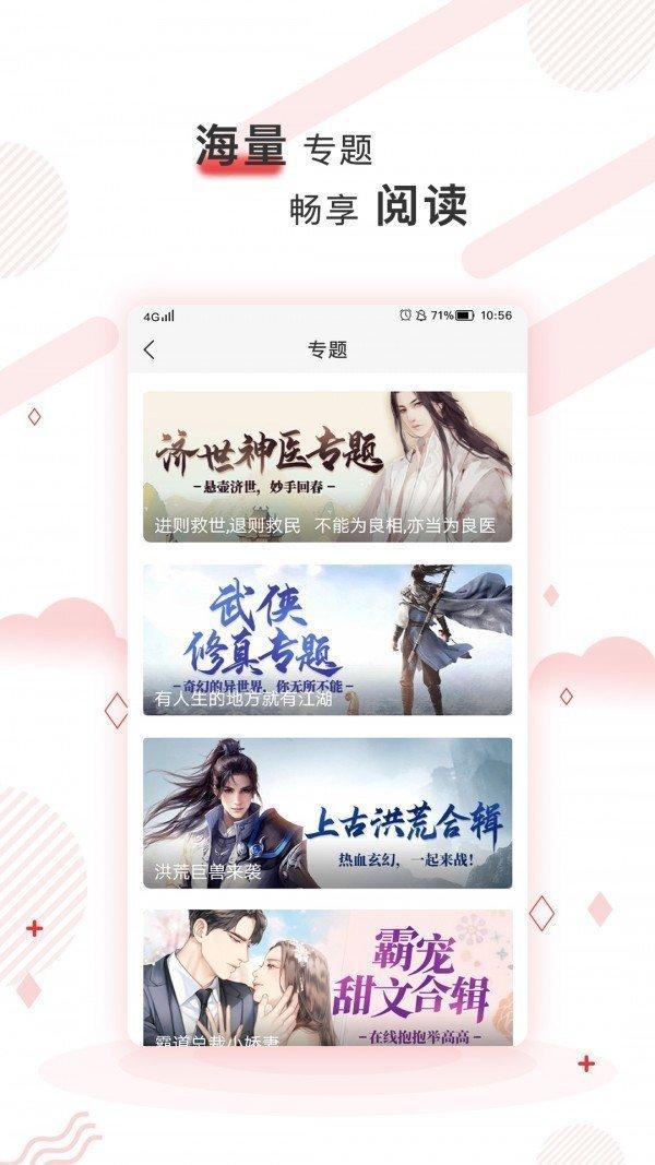 简驿免费小说官方版