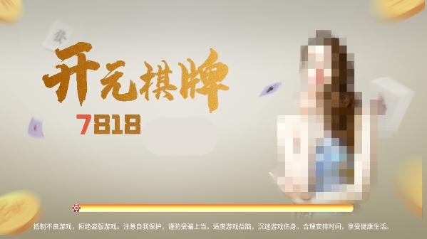 开元7818棋牌app