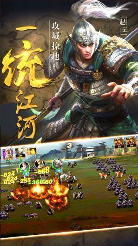 三国神将策官网版