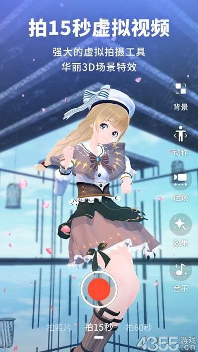 vyou微你(虚拟形象社交)app2021