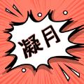 凝月漫画官网版