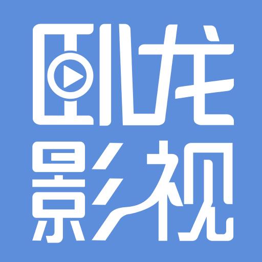卧龙影视app官方版