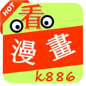 看漫画k886app破解版