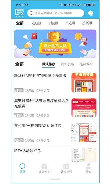 金刚涨(3元高价转发)app