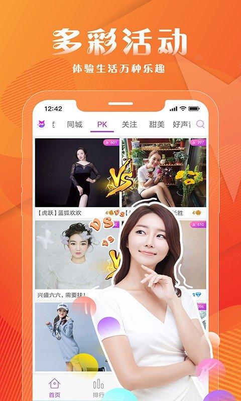 蜜聊直播app官方版