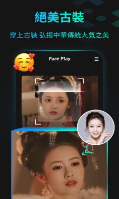 faceplay脸玩app官方版