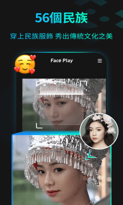 脸玩(faceplay)app免付费版