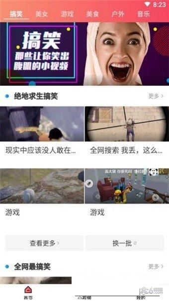 袋熊视频dxtv1