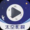太空影视app最新版