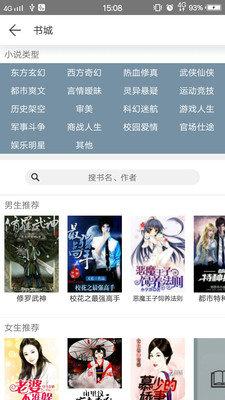 优兔小说app最新版