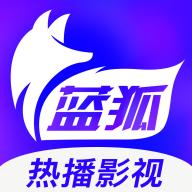 蓝狐影视app免费去广告版
