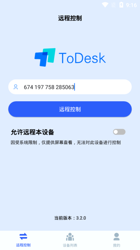todesk远程手机版