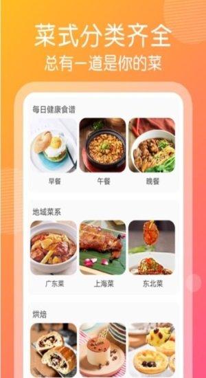趣胃减肥菜谱手机版