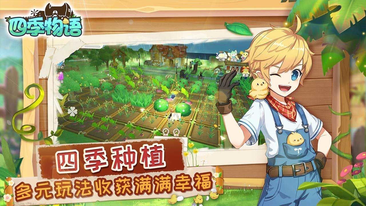 四季物语休闲模拟经营农场手游