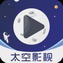 太空影视app官网版