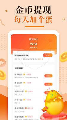 优兔小说app安卓版