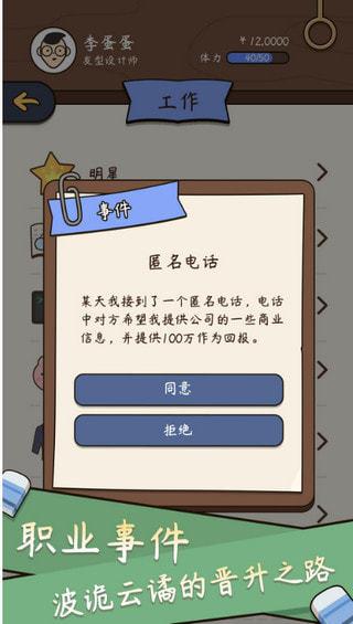 中国式人生内置修改器
