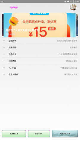 可乐助手app官网版