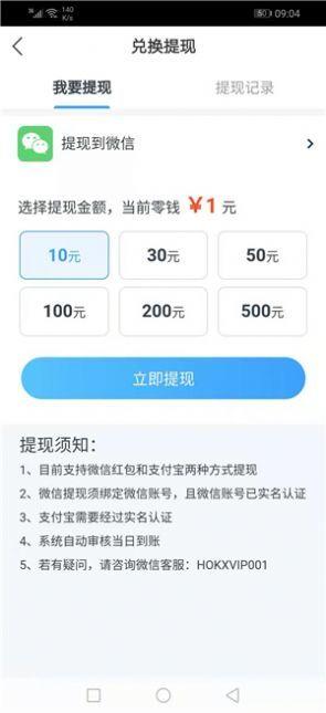 火烈鸟快讯app转发领红包版