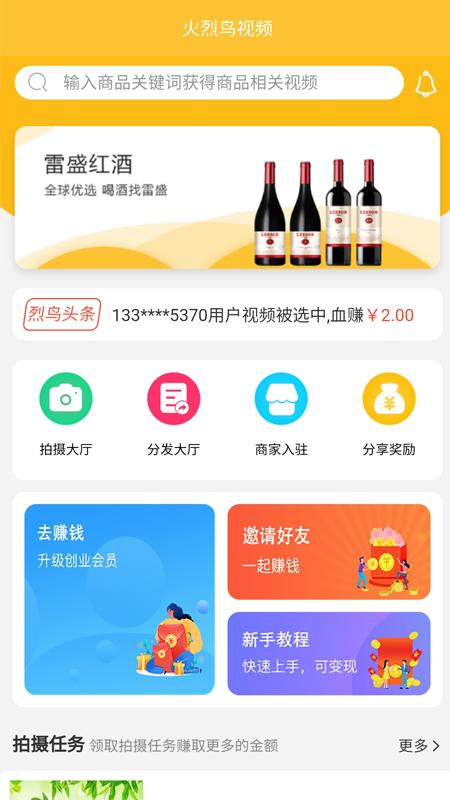 火烈鸟视频app领红包版