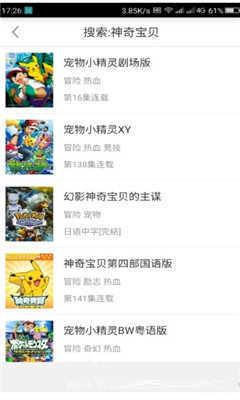 奇奇动漫app安卓版