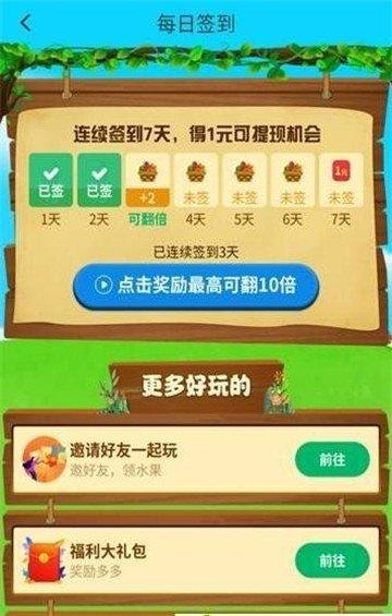 开心果园app安卓红包版