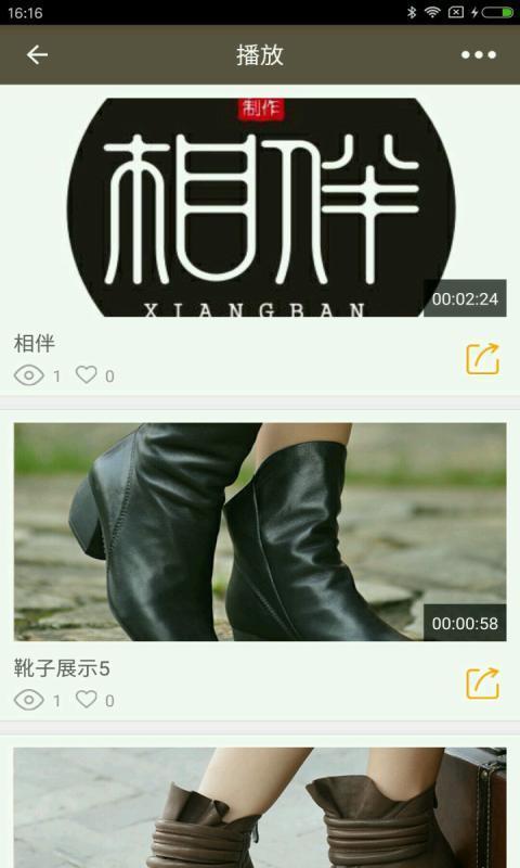 相伴交友app