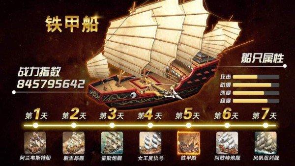 航海纪时代