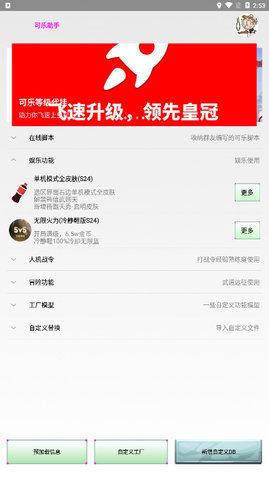 可乐助手app免root安卓版