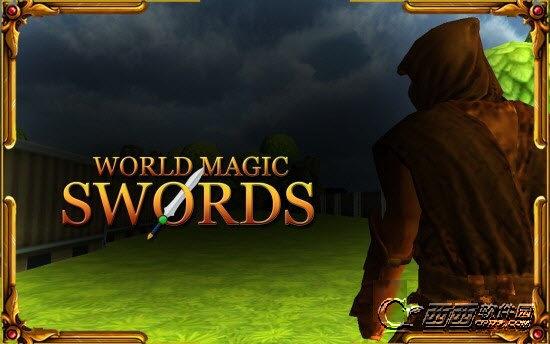 世界魔术剑