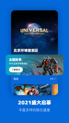 北京环球影城购票app官网版