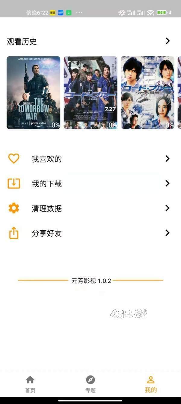 元芳影视app免费版