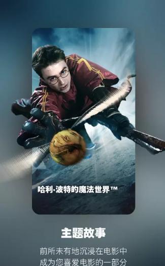 北京环球影城正式版app