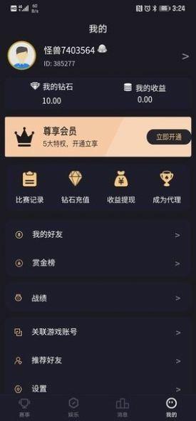怪兽电竞赏金赛app