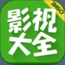360影视大全app旧版