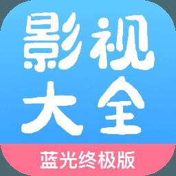 七七影视大全app官网版2021