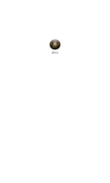 董车长app最新版