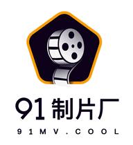 91制片厂破解版