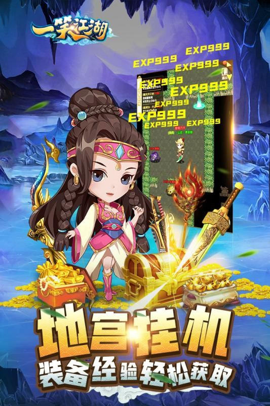 一笑江湖最新版