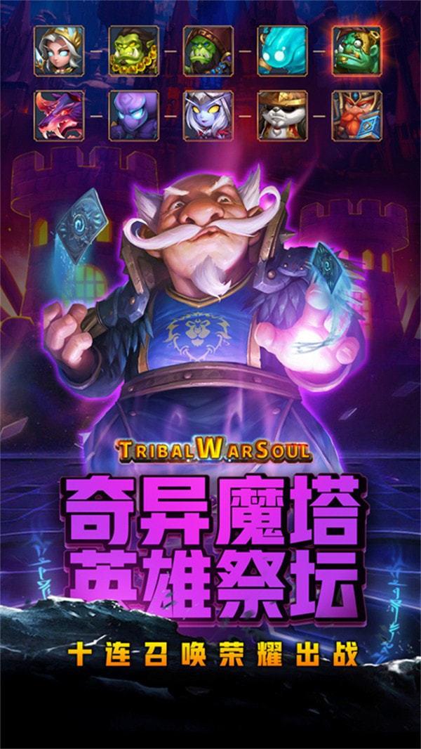 魔导英雄传说官网版